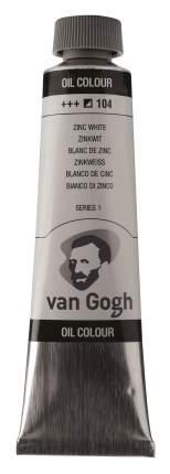 Краска масляная Van Gogh туба 40мл №104 Белила цинковые