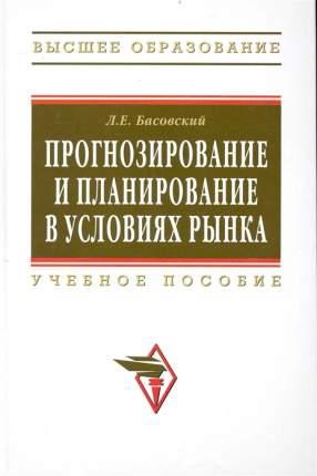 Книга Прогнозирование и планирование В Условиях Рынка. Учебное пособие