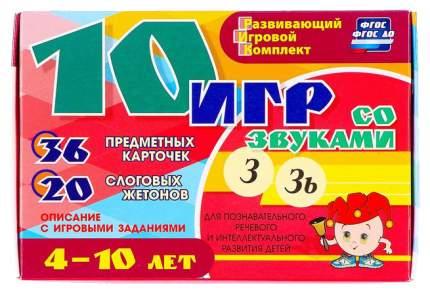 Развивающий набор 10 игр со звуками З, Зь 36 карточек, для детей 4-10 лет Sima-Land