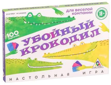 """Игра на объяснение слов """"Убойный Крокодил"""" ЛАС ИГРАС"""