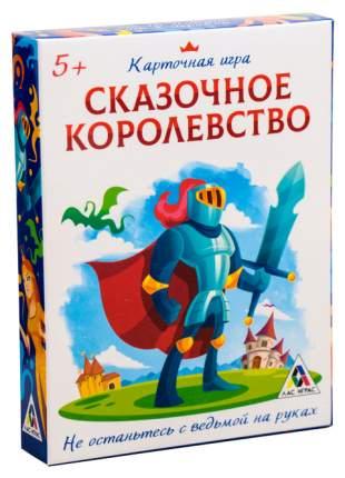 Настольная игра «Сказочное королевство» ЛАС ИГРАС