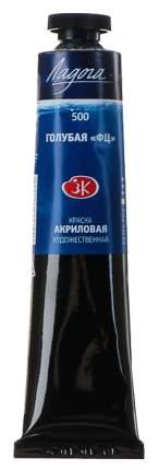 Акриловая краска Невская Палитра Ладога голубой ФЦ 46 мл