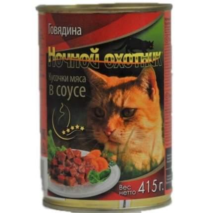 Консервы Ночной Охотник кусочки мяса в соусе для кошек (415 г, Говядина)