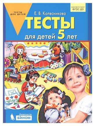Книга Тесты для детей 5 лет. 2-е издание, переработанное
