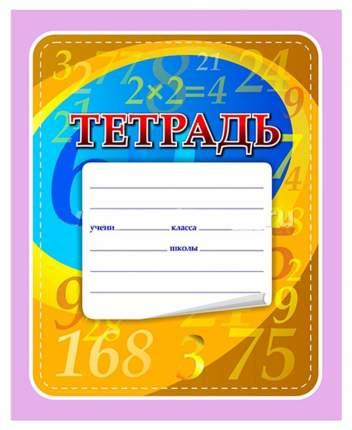 Тетрадь Учитель-Канц по математике (с таблицей умножения)