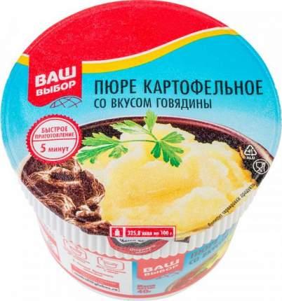 Пюре картофельное Ваш выбор со вкусом говядины 40 г