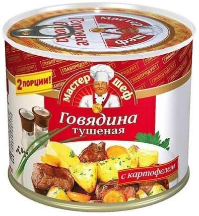 Говядина с картофелем Главпродукт 525 г