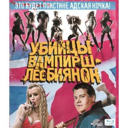 Убийцы вампирш-лесбиянок Blu-ray