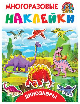 Аст Динозавры, Горбунова И, В, Дмитриева В.Г, Многоразовые наклейки: наклей картинку