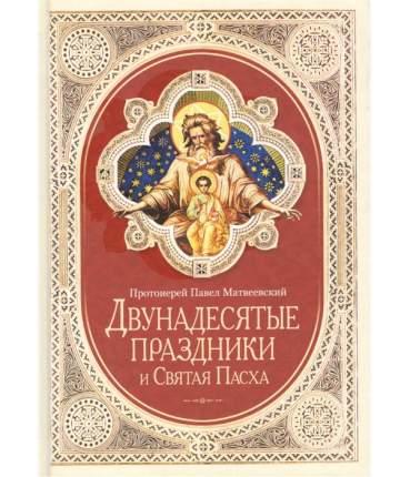 Книга Двунадесятые праздники и Святая пасха протоиерей п, Матвеевский