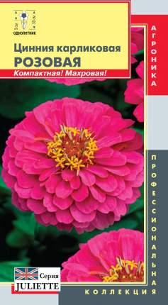 Семена Цинния карликовая Джульетта Розовая, 10 шт, Профессиональная коллекция Плазмас