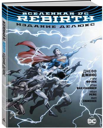 Графический роман Вселенная DC. Rebirth (мягк/обл,)