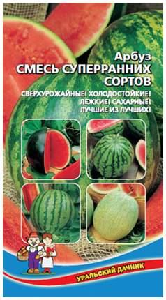 Семена Арбуз Смесь суперранних сортов, 10 шт, Уральский дачник