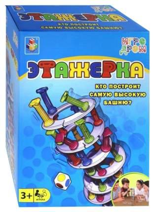 Настольная игра 1 Toy Игродром Этажерка