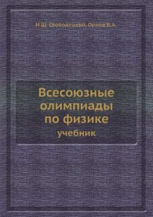 Всесоюзные Олимпиады по Физике, Учебник