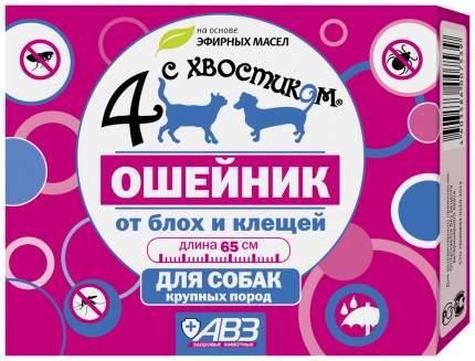 Ошейник репеллентный для собак 4 с хвостиком AB1350 65 см Зеленый