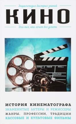 Книга Кино, Для тех, кто хочет все успеть