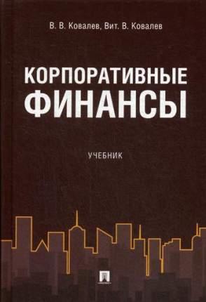 Книга Корпоративные Финансы