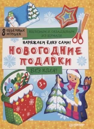 Наряжаем Ёлку Сами! Новогодние подарки, Вырезаем и Складываем из Бумаги, Без клея! 8 Объём