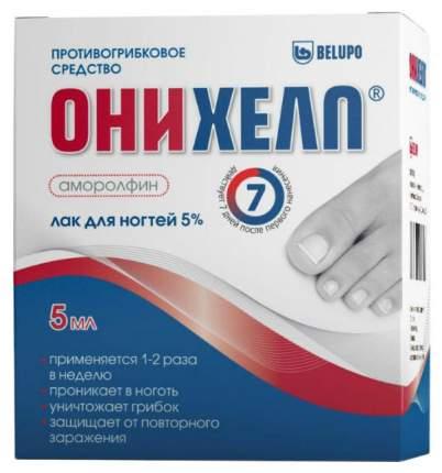 ОНИХЕЛП лак для ногтей 5 % 5 мл