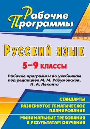 Цветкова, Русский Язык, 5-9 кл, Рабочие программы по Уч, под Ред, Разумовской, леканта