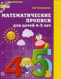 Колесникова, Математические прописи для Детей 4-5 лет (Фгос)