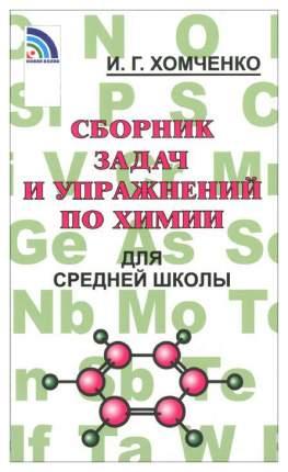Сборник Задач по Химии для Средней Школы