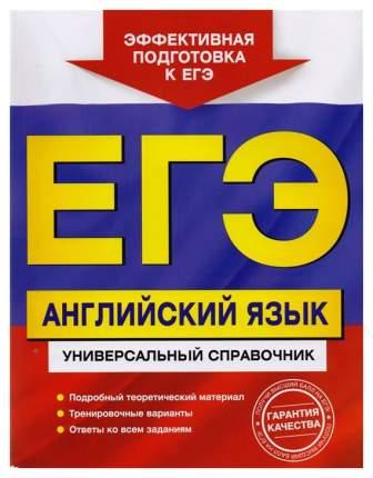 ЕГЭ, Английский язык, Универсальный справочник