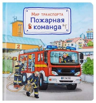 Мир транспорта. пожарная команда