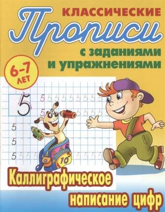 Петренко, классические прописи, каллиграфическое написание Цифр, 6-7 лет