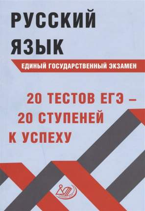 Драбкина, Русский Язык, Егэ, 20 тестов Егэ - 20 Ступеней к Успеху