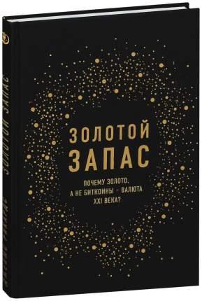 Книга Золотой Запас, почему Золото, А Не Биткоины – Валюта Xxi Века?