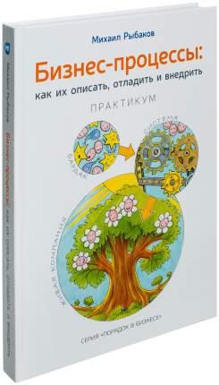 Книга Михаил Рыбаков Бизнес-Процессы: как Их Описать, Отладить и Внедрить, практикум