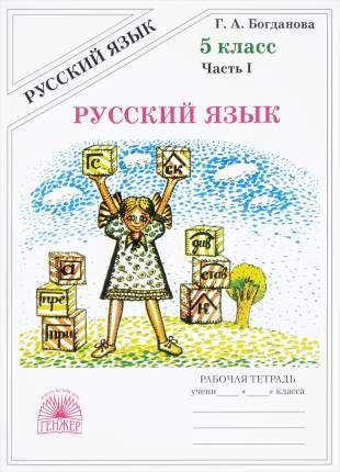 Богданова, Русский язык 5 кл, Р/т, В 2-х ч, Часть 1,