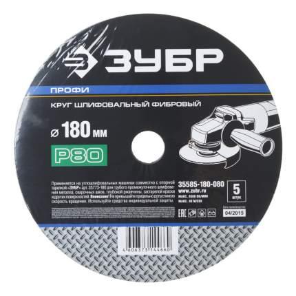 Диск фибровый по металлу Зубр 35585-180-080