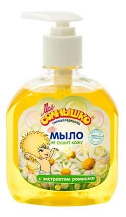 """Мыло жидкое с зкстрактом ромашки """"мое солнышко"""" 300 мл"""