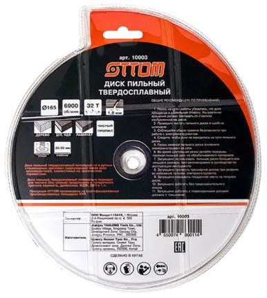 Диск пильный OTTOM 165x30/20-32т, чистый пропил (10003)