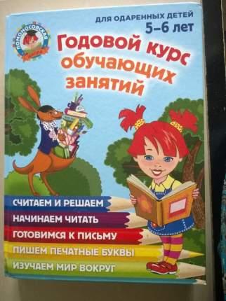 Годовой курс Обучающих Занятий. для Детей 5-6 лет