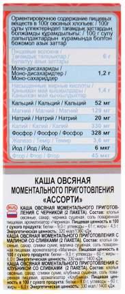 Каша Matti овсяная моментального приготовления ассорти 240 г 6 пакетиков