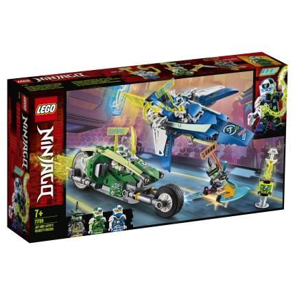 Конструктор LEGO NINJAGO 71709 Скоростные машины Джея и Ллойда
