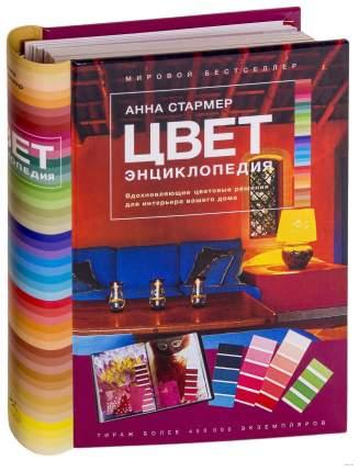 Книга Цвет, Энциклопедия, Вдохновляющие цветовые решения для интерьера вашего дома