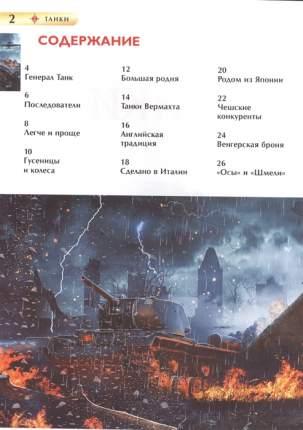Танки, Детская Энциклопедия