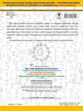 Книга 3000 примеров по Математике, Учимся Определять Время по Часам, 1 класс Формирование