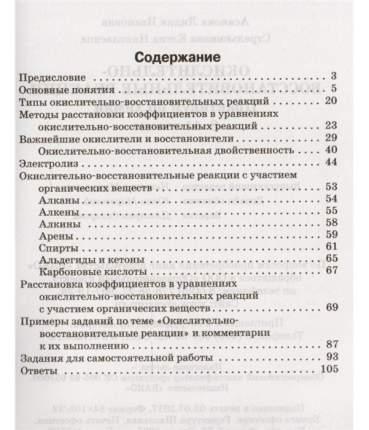 Химия. Окислительно-Восстановительные Реакци и практикум по Химии 8-11 кл