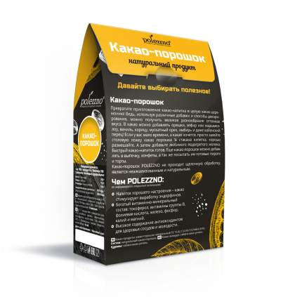 Какао порошок натуральный Polezzno 200 г