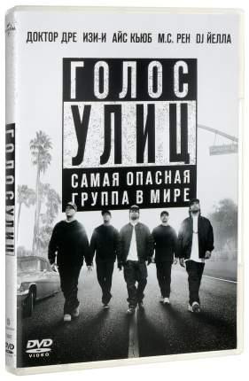 DVD-видеодиск Голос улиц