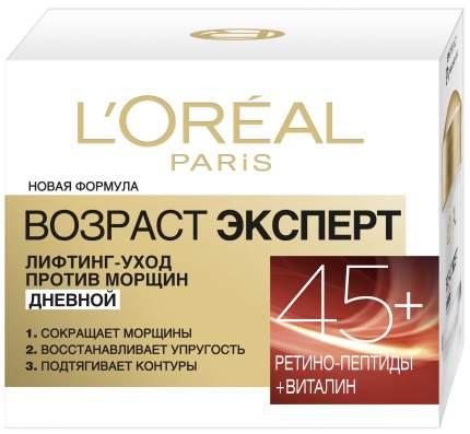 Крем для лица L'Oreal Paris Возраст эксперт Дневной уход 45+ 50 мл