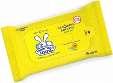 Детские влажные салфетки Ушастый Нянь с экстрактом ромашки и календулы, 40 шт.