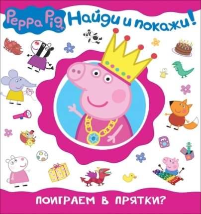 Книжка-Игрушка Peppa Pig поиграем В прятки? (29755)