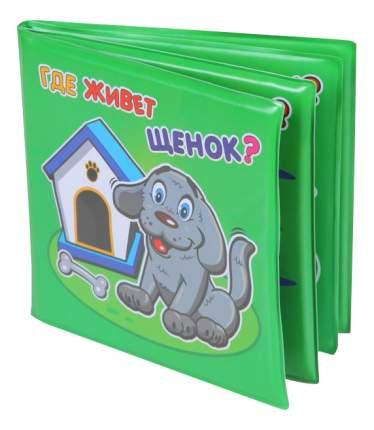Книжка для купания YAKO Toys Где живет щенок?